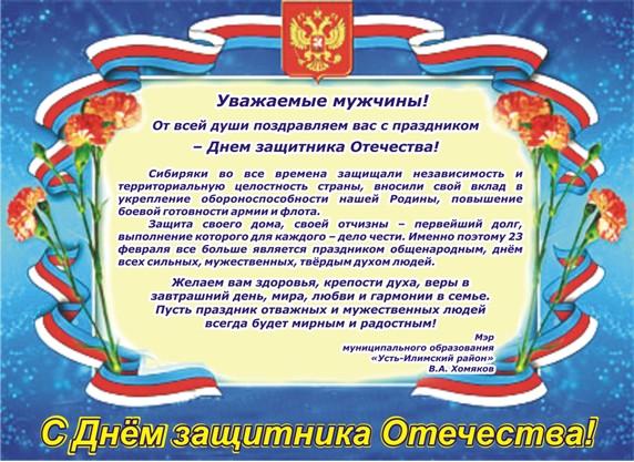 Поздравление с днем независимости текст поздравление 73